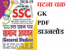 Ghatna Chakra GK Book PDF in hindi