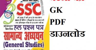 Ghatna Chakra Gk PDF Download