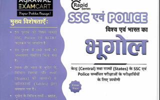 Geography Notes pdf In hindi