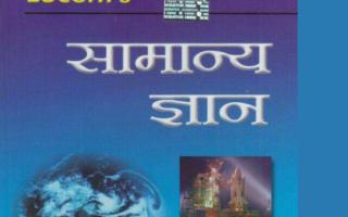 Lucent GK book PDF in Hindi