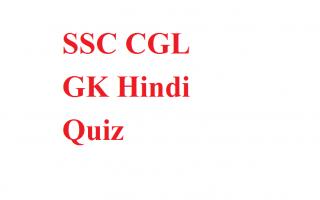 SSC CGL gk in hindi