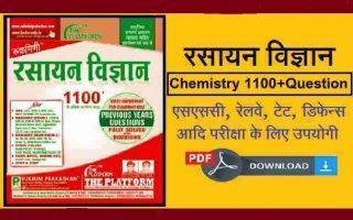 chemistry book PDF ssckhabar