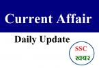 current affair in hindi ssckhabar