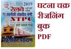Ghatna Chakra Reasoning Book PDF