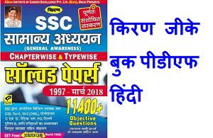 Kiran GK book PDF in hindi ssckhabar