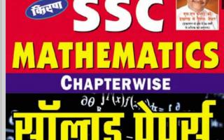 kiran maths book pdf download