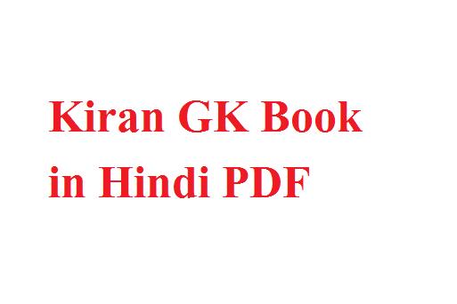 Kiran GK Book pdf in hindi