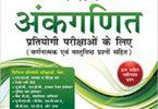 rs aggrwal book pdf in hindi