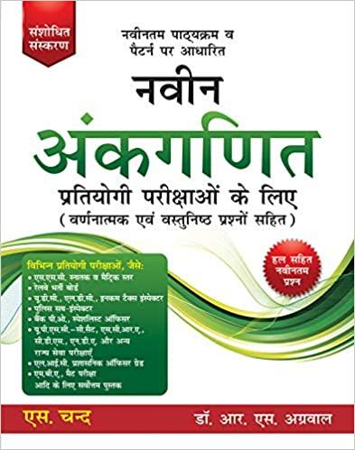 _rs_aggarwal_quantitative_aptitude_book_in_pdf